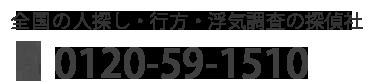 全国の人探し・行方・浮気調査の探偵社 0120-59-1510